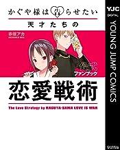 表紙: かぐや様は告らせたい 公式ファンブック ~天才たちの恋愛戦術~ (ヤングジャンプコミックスDIGITAL) | 赤坂アカ