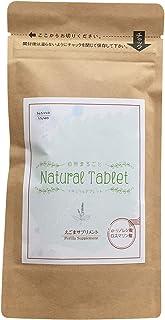 えごま タブレット natural tablet オメガ3 ポリフェノール サプリメント 1ヶ月分 180粒入り