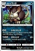 ポケモンカードゲーム サン&ムーン アローラ ラッタ / コレクション ムーン(PMSM1M)/シングルカード