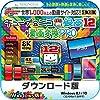 チューブ&ニコ録画12+動画変換PRO Windows版|ダウンロード版