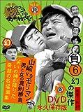 ダウンタウンのガキの使いやあらへんで!! 幻の傑作DVD永久保存版6山崎VSモリマン...[DVD]