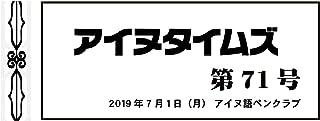 アイヌタイムズ71号(日本語版70号付)
