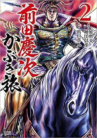 前田慶次 かぶき旅 ② (ゼノンコミックス)