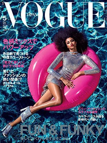 VOGUE JAPAN (ヴォーグジャパン) 2021年 05月号