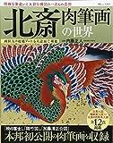 北斎 肉筆画の世界 (TJMOOK)