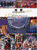 祝祭―世界の祭り・民族・文化