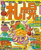るるぶ札幌 小樽 富良野 旭山動物園 '22 超ちいサイズ (るるぶ情報版 北海道 2)