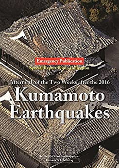 [Kumanichi Shimbun NewsPaper]のSpecial News Photo Collection - Records of the Two Weeks after the 2016 Kumamoto Earthquakes (English Edition)