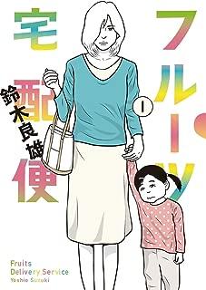 フルーツ宅配便〜私がデリヘル嬢である理由〜(1) (ビッグコミックス)...