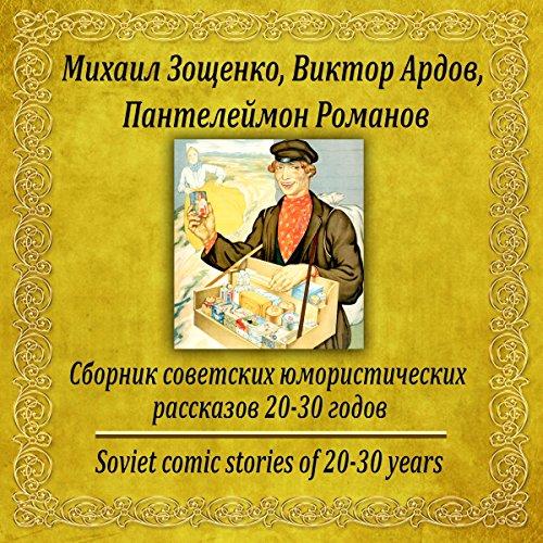 Sbornik sovetskih jumoristicheskih rasskazov 20-30 godov audiobook cover art