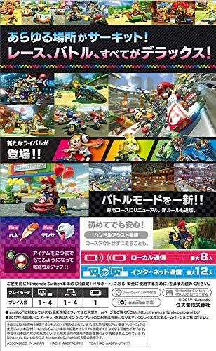 マリオカート8デラックス-Switch
