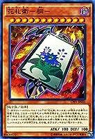 遊戯王 花札衛-桐- コレクターズパック-閃光の決闘者編-(CPF1) シングルカード CPF1-JP034