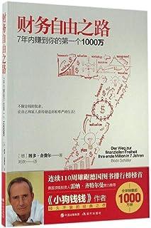 财务自由之路(德)博多·舍费尔(Bodo Schafer) 著;刘欢 译 , 9787514340921