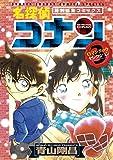 名探偵コナン ロマンチックセレクション(3) (少年サンデーコミックススペシャル)