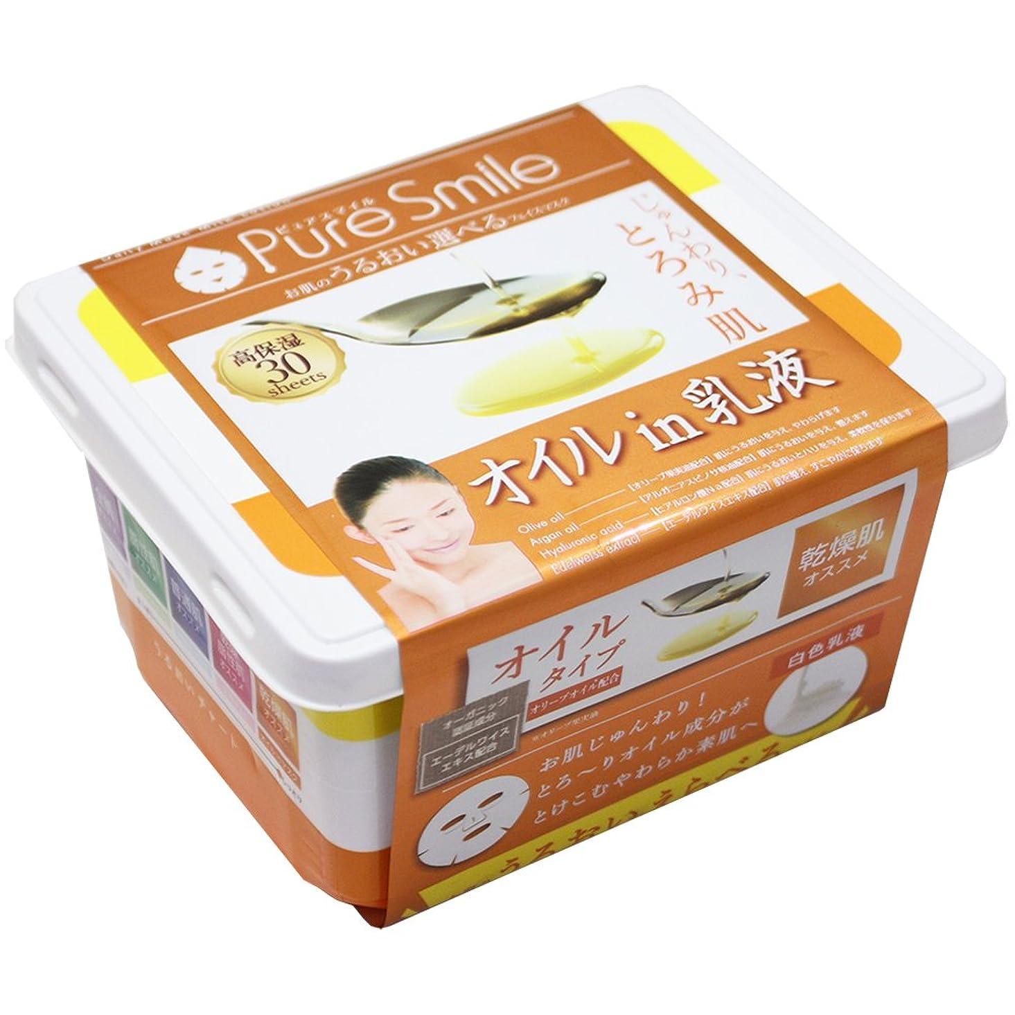 数字ランデブー少数PureSmile(ピュアスマイル) フェイスパック エッセンスマスク 30枚セット オイルin乳液?3S05