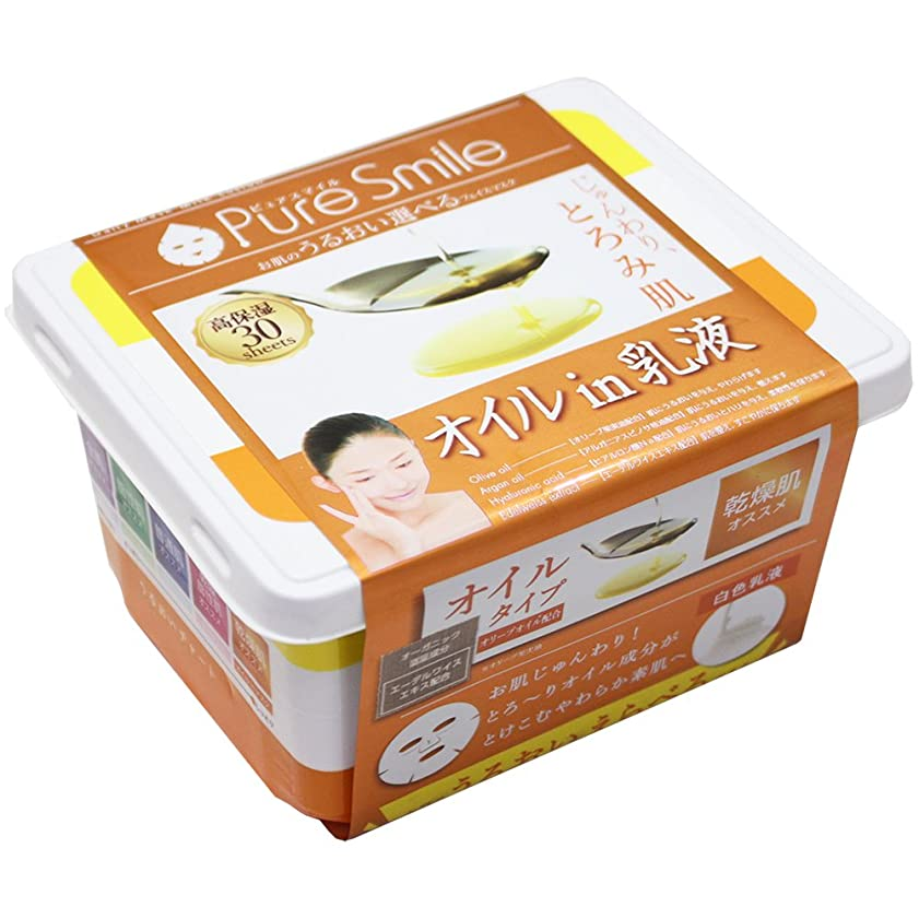 適応四半期ジョブPureSmile(ピュアスマイル) フェイスパック エッセンスマスク 30枚セット オイルin乳液?3S05