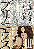 プリニウス 3巻: バンチコミックス45プレミアム