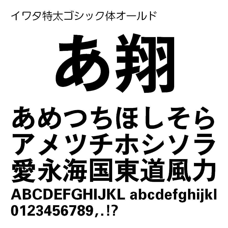 理容室留め金読むイワタ特太ゴシック体オールドPro OpenType Font for Windows [ダウンロード]