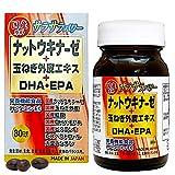 ユウキ製薬 ナットウキナーゼ+玉ねぎ外皮エキス(80球)