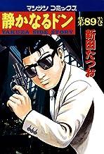 表紙: 静かなるドン89   新田 たつお