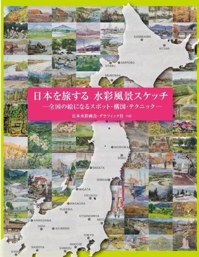 日本を旅する 水彩風景スケッチ
