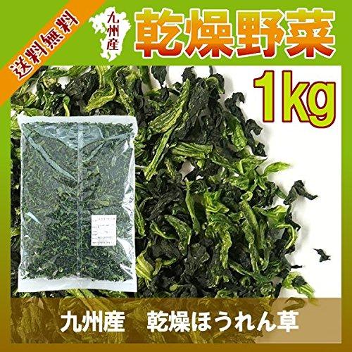 九州産 乾燥ほうれん草(1kg)
