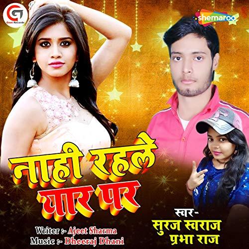 Nahi Rahle Yaar Par