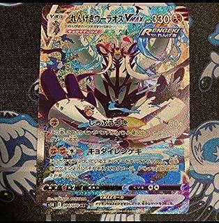 【・】HR れんげきウーラオスVMAX スペシャルアート版(ポケモンカードゲーム ソード&シールド s5R 連撃マスター)