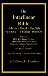 Interlinear Hebrew Greek English Bible, Volume 2 of 4 Volume Set - 1 Samuel - Psalm 55, Case Laminate Edition, with Strong's Numbers and Literal & KJV (English, Greek and Hebrew Edition)