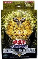 遊戯王OCG デュエルモンスターズ ストラクチャーデッキ 守護神の砦