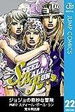 ジョジョの奇妙な冒険 第7部 モノクロ版 22 (ジャンプコミックスDIGITAL)
