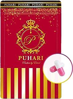 【バスト用 サプリ】PUHARI 贅沢配合 日本製 エラスチン&イソフラボン&ワイルドヤム サプリメント 20種類配合 (30日分) GMP工場