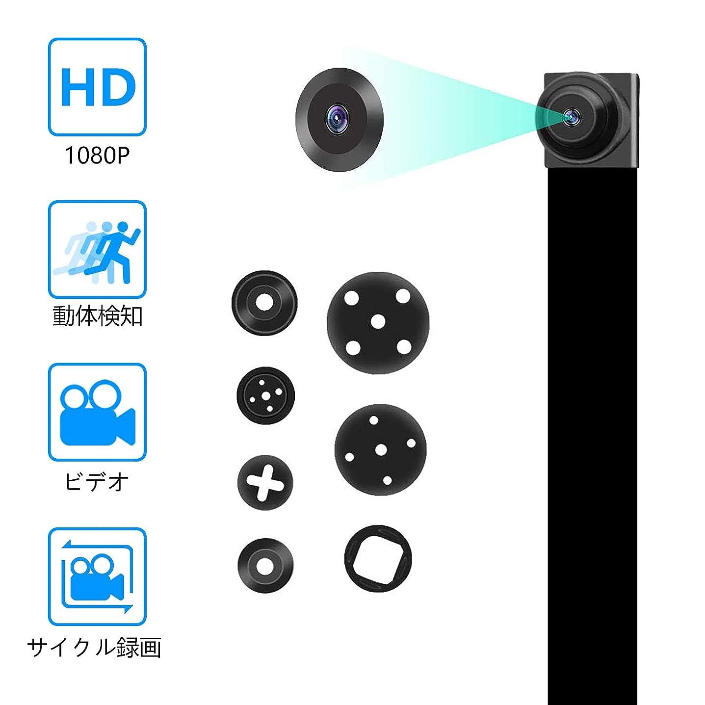 喜ぶ大工落胆する小型カメラ 隠しカメラ 1080P HD 動体検知 スパイカメラ 長時間録画対応 防犯監視カメラ 屋内屋外 ミニカメラ 内蔵バッテリ 携帯型 盗撮カメラ 日本語取扱