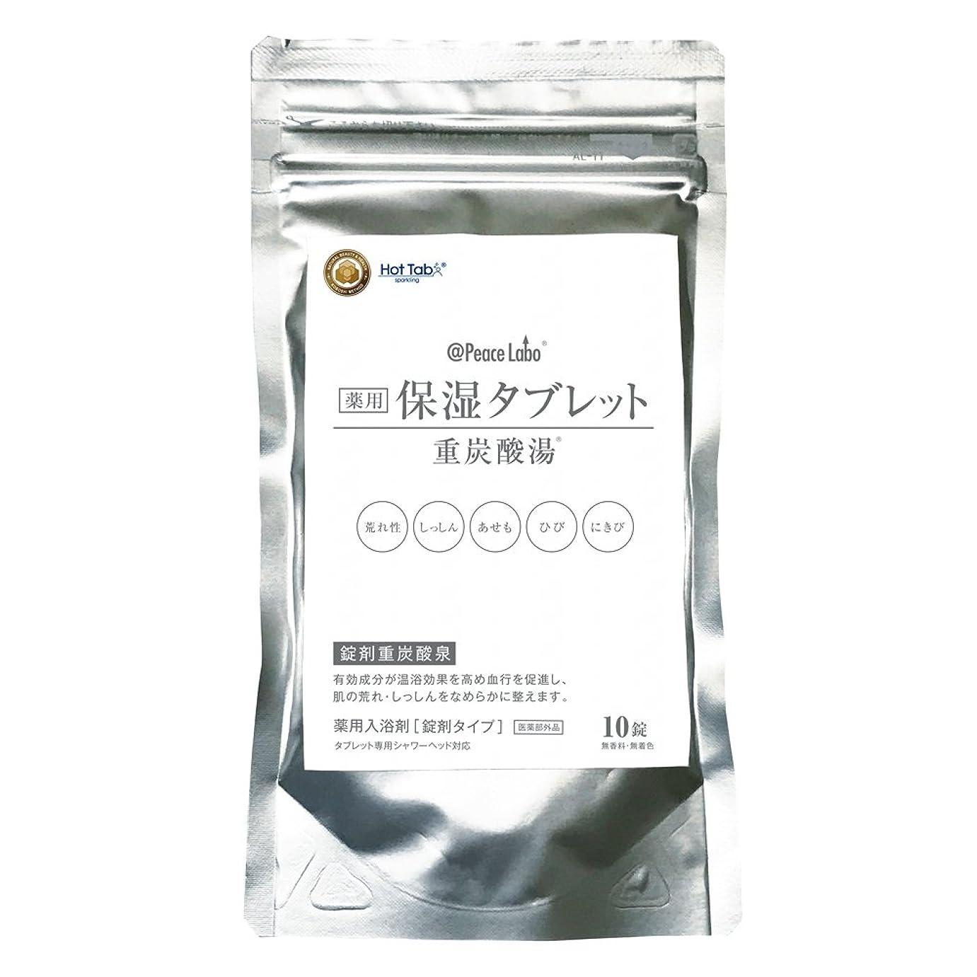 リボン仮定青@Peace Labo アットピースラボ 薬用保湿タブレット 重炭酸湯 10錠(スパークリング ホットタブ AT802)