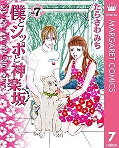 僕とシッポと神楽坂(かぐらざか) 7巻 表紙画像