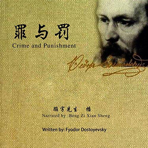Couverture de 罪与罚 - 罪與罰 [Crime and Punishment]
