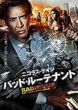 バッド・ルーテナント [DVD] image