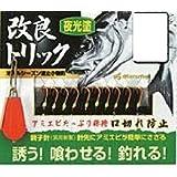 Marufuji(マルフジ) PW-51R 改良トリック夜光10本 5号