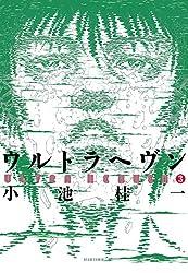 ウルトラヘヴン3 (ビームコミックス)