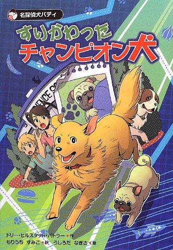 すりかわったチャンピオン犬―名探偵犬バディ〈2〉
