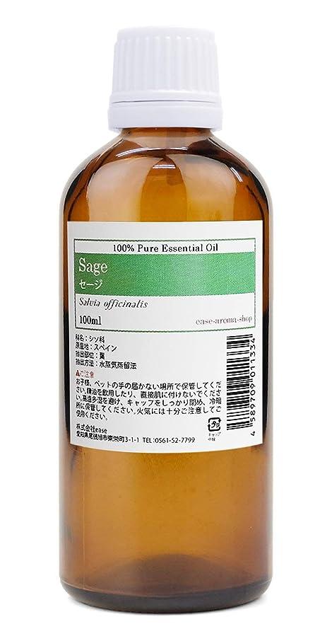 地震酒効率ease アロマオイル エッセンシャルオイル セージ 100ml AEAJ認定精油