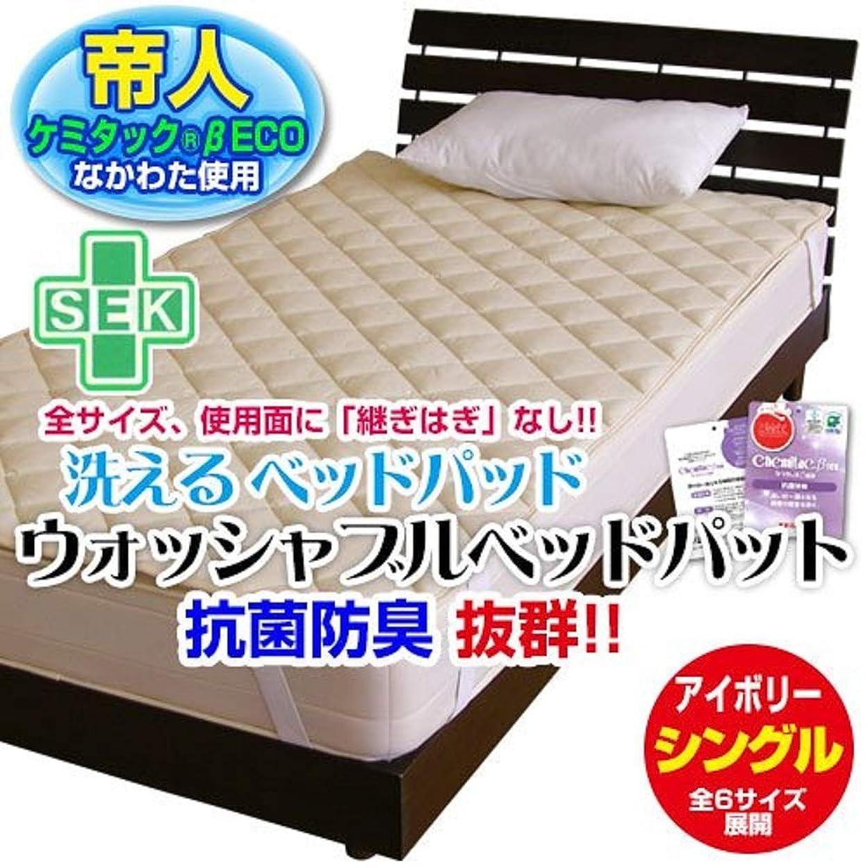 空中入場料なめらかメーカー直販 洗えるベッドパッド 帝人ケミタック わた入り 抗菌防臭効果あり SEKマーク付 (シングル 100×200cm)