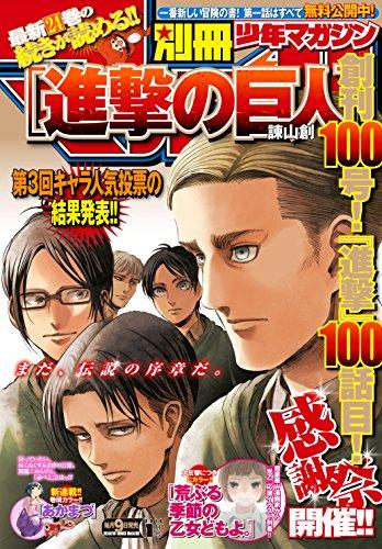 少年 マガジン 別冊 「進撃の巨人」最終話掲載「別冊少年マガジン」売り切れ続出、配信も重く…
