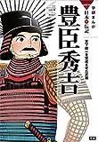 学研まんが NEW日本の伝記2 豊臣秀吉 天下統一を完成させた武将
