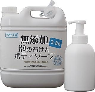 無添加泡の石けんボディソープ3.8L 空ボトル付