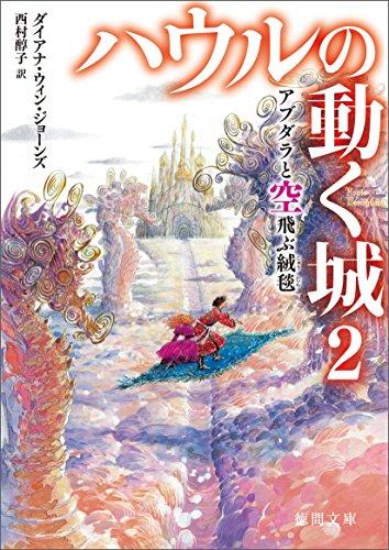 ハウルの動く城 2 アブダラと空飛ぶ絨毯(じゅうたん) (徳間文庫)