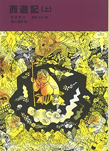 西遊記〈上〉 (福音館文庫 古典童話)の詳細を見る
