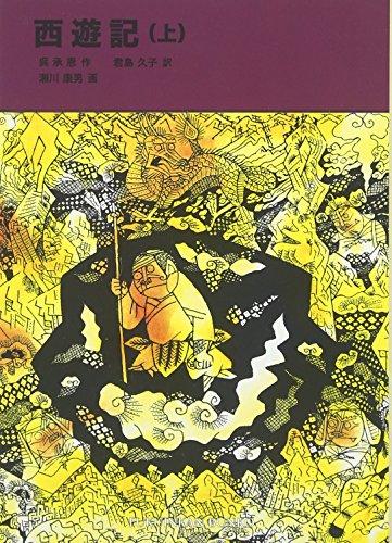 西遊記〈上〉 (福音館文庫 古典童話)