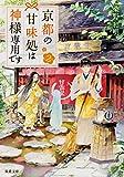 京都の甘味処は神様専用です(2) (双葉文庫)
