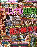 パチンコオリジナル必勝法デラックス 2011年 11月号 [雑誌]